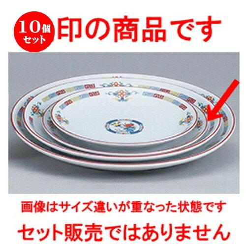 10個セット☆ 中華オープン ☆ 三色雷門 玉渕10吋メタ丸皿 [ 26.3 x 2.5cm ]