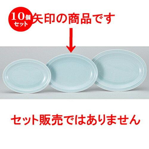 10個セット☆ 中華オープン ☆ 青磁 9吋プラター [ 24.1 x 17.5 x 2.4cm ]
