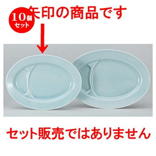 10個セット☆ 中華オープン ☆ 青磁 9仕切小判 [ 23.5 x 17.3 x 2.7cm ]