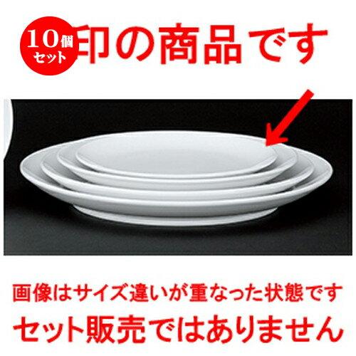 10個セット☆ 中華オープン ☆ ホワイトチャイナ(強化) 10吋丸皿 [ 26 x 2.6cm ]