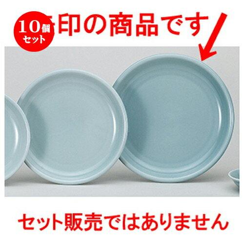 10個セット☆ 中華オープン ☆ 水面 26cm丸皿 [ 26 x 3.2cm ]