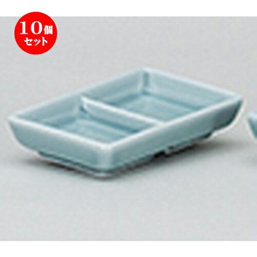 10個セット☆ 中華オープン ☆ 水面 スタック2連皿 [ 11.9 x 7.3 x 2.2cm ]