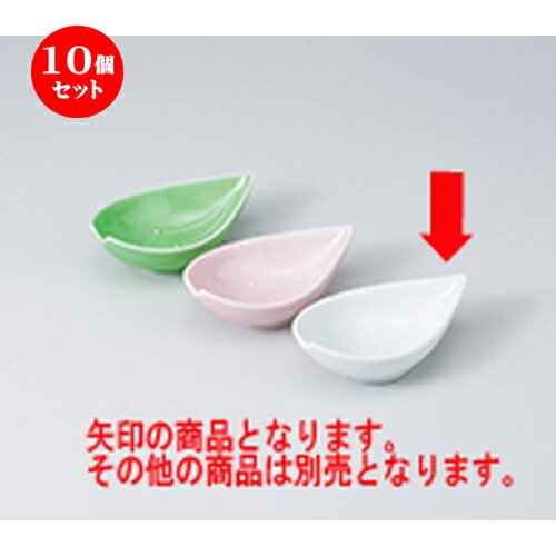 10個セット ☆ 珍味 ☆白桜型小鉢 [ 11.2 x 6.8 x 3.7cm ]