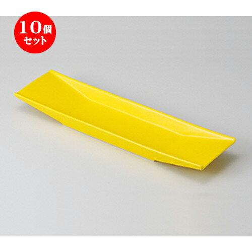 10個セット ☆ 前菜皿 ☆黄釉両上り33cm皿 [ 33 x 8.8 x 3.4cm ]