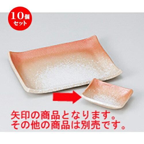 10個セット ☆ 焼物皿 ☆雪どけ千代口 [ 9.3 x 6.8 x 2.5cm ]