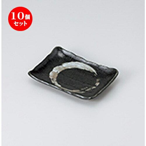 10個セット☆ 焼物皿 ☆うず潮取り皿 [ 16 x 11.3 x 3cm ]