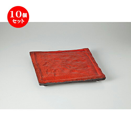 10個セット ☆ 前菜皿 ☆紅黒炭正角皿小 [ 20.5 x 20.3 x 2.5cm ]