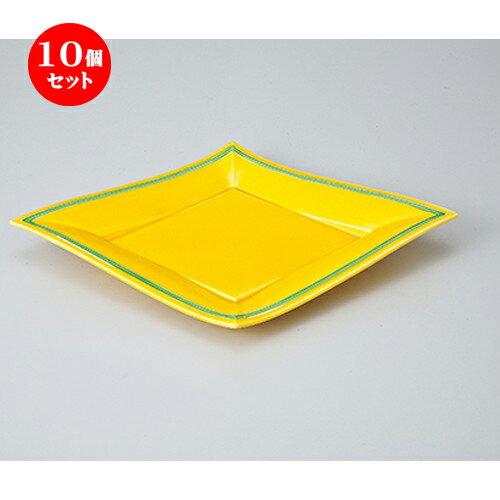 10個セット ☆ 前菜皿 ☆黄釉渕グリーン菱形前菜皿 [ 30 x 20 x 3.5cm ]