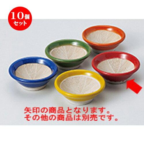 10個セット ☆ 珍味 ☆レッド2.5スリ小鉢 [ 7.8 x 3cm ]