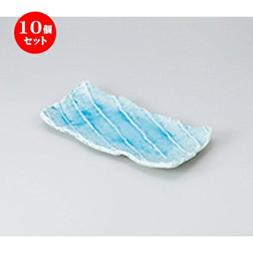10個セット ☆ 焼物皿 ☆マリンブルーガタ彫焼物皿 [ 26 x 14 x 4.2cm ]