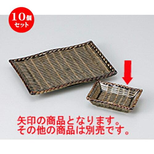 10個セット ☆ 焼物皿 ☆渋草 かごめ長角千代口 [ 10.3 x 7 x 3cm ]