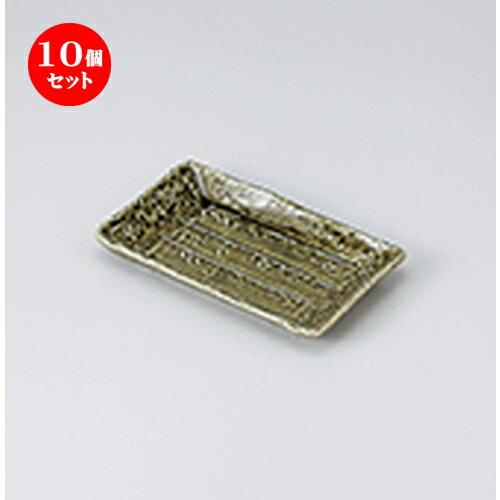 10個セット☆ 焼物皿 ☆深織部 のり皿 [ 16.6 x 10.9 x 2cm ]
