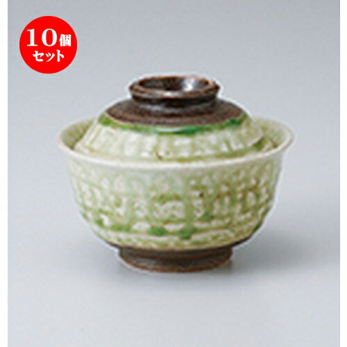 10個セット ☆ 蓋物 ☆ 緑釉円菓子碗 [ 11 x 8.4cm ]