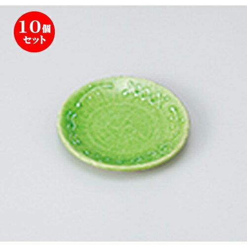 10個セット ☆ 小皿 ☆ もえぎ小皿 [ 9.8 x 1.3cm ]