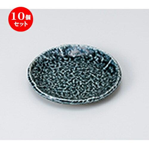 10個セット ☆ 和皿 ☆ 紺釉丸銘々皿 [ 13.3 x 1.8cm ]