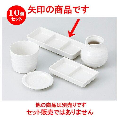 10個セット☆ そば用品 ☆ 白菫三つ仕切皿  [ 17.6 x 7.5 x 2.7cm ]