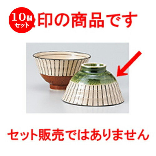 10個セット☆ 飯椀 ☆ 織部十草飯碗 [ 11.5 x 6.5cm ]