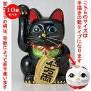 10個セット☆ 常滑焼招き猫 ☆ 黒手長小判猫4.5号(右手) [ 8...