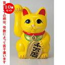 10個セット☆ 常滑焼招き猫 ☆ 風水手長小判猫13号(右手) [ 2...