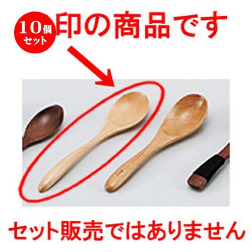 10個セット ☆ 会津漆器 ☆ (木)白木アール付スプーン [ 16.5 x 4cm ]