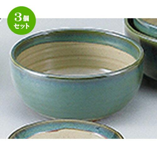 3個セット☆ 和陶オープン ☆ グリーン益子 丸6.0ボール [ 18 x 8.8cm ]