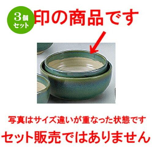 3個セット☆ 和陶オープン ☆ グリーン益子 5.5ボール [ 17.3 x 7.4cm ]