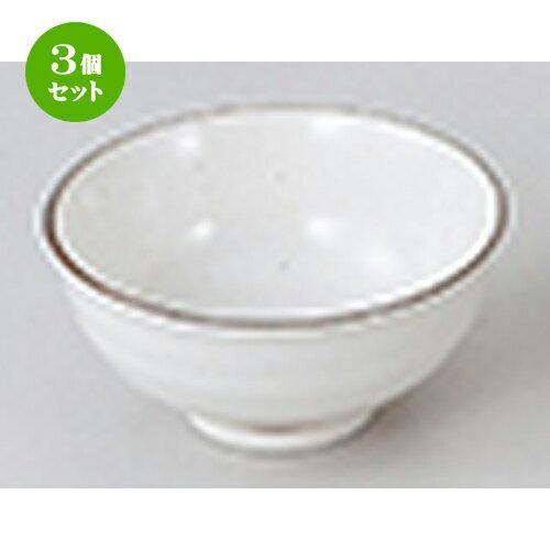 3個セット☆ 和陶オープン ☆ 新器記行(シンウツワキコウ) 茶碗 [ 11.5 x 5.5cm ]