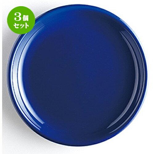 3個セット☆ 洋陶オープン ☆ サファイア 26cmディナー皿 [ 26 x 3.2cm ]