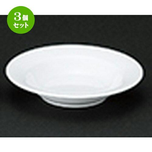 3個セット☆ 洋陶オープン ☆ フレスコ 16.5cmリムフルーツボール [ 16.5 x 3cm ]