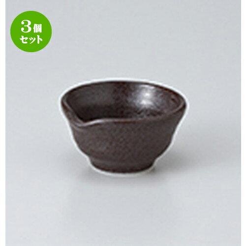 3個セット☆ 珍味 ☆栗茶片口珍味 [ 7.2 x 6.7 x 3.5cm ]