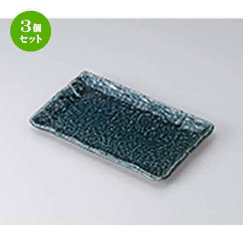 3個セット☆ 焼物皿 ☆紺釉9.0長角皿 [ 26.5 x 15.9 x 2.5cm ] 【 料亭 旅館 和食器 飲食店 業務用 】