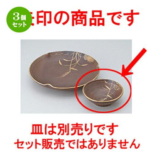 3個セット☆ 天皿 ☆秋の詩呑水 [ 11.2 x 3.6cm ] 【 料亭 旅館 和食器 飲食店 業務用 】