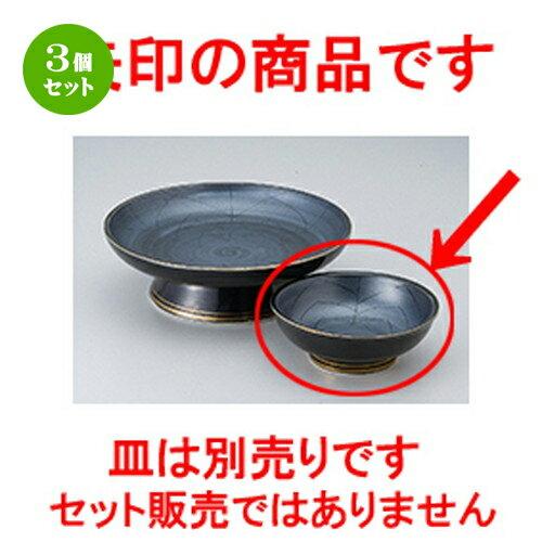 3個セット☆ 天皿 ☆銀彩呑水 [ 12.8 x 4.8cm ] 【 料亭 旅館 和食器 飲食店 業務用 】