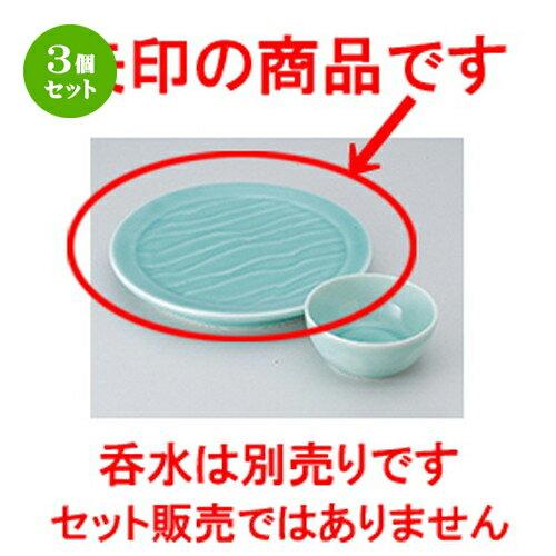 3個セット☆ 天皿 ☆深海青磁波彫6.3皿 [ 18.8 x 2.4cm ] 【 料亭 旅館 和食器 飲食店 業務用 】