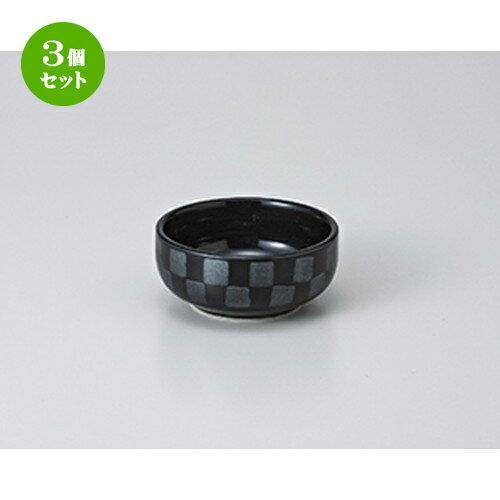 3個セット☆ 珍味 ☆市松丸珍味鉢 黒 [ 7.5 x 3.3cm ]