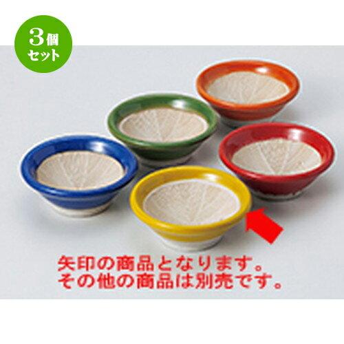 3個セット☆ 珍味 ☆イエロー2.5スリ小鉢 [ 7.8 x 3cm ]