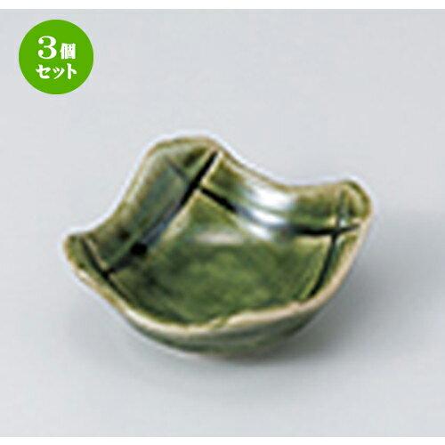 3個セット☆ 珍味 ☆織部 ソギ格子角珍味 [ 7.5 x 9 x 3.8cm ]