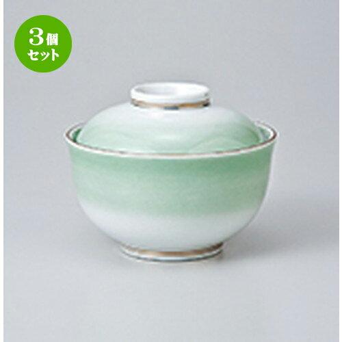 3個セット ☆ 蓋物 ☆ 煮物碗(小)ヒワ吹渕金(103-04) [ 9.7 x 8cm ]