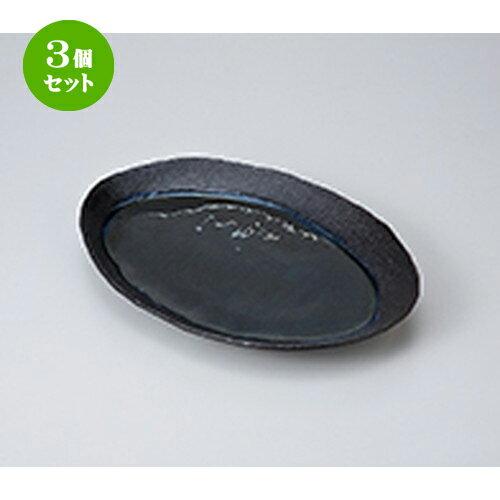 3個セット☆ 多用皿 ☆ 月光28cm長丸皿 [ 28 x 19.5 x 3cm ] 【 料亭 旅館 和食器 飲食店 業務用 】