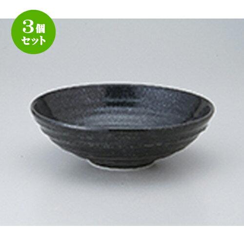 3個セット ☆ 多用鉢 ☆ 油滴天目削り多用鉢(中)  [ 17 x 5.2cm ]