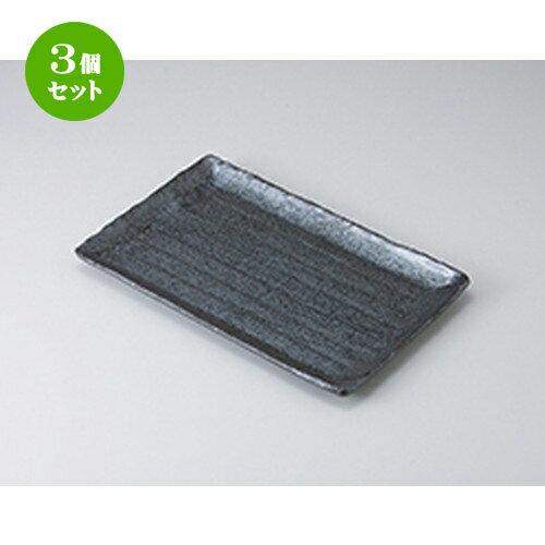 3個セット☆ 盛込皿 ☆ 嵐山10.0長平皿(黒)  [ 33.5 x 21 x 2cm ]