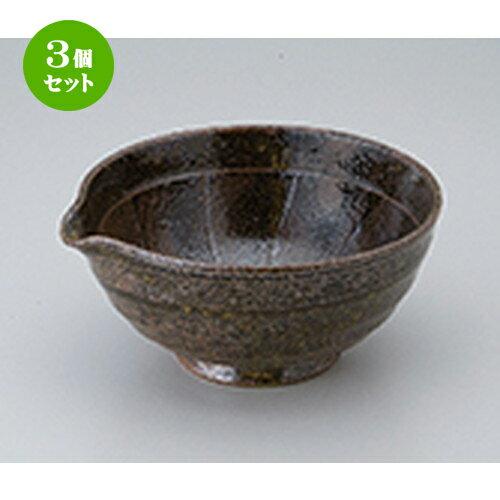 3個セット☆ 丼 ☆ 鉄釉6.0片口すり鉢 [ 19.8 x 18.5 x 9.2cm ]