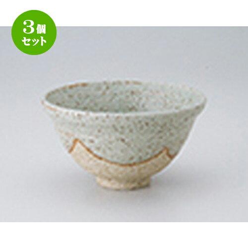 3個セット☆ 茶漬碗 ☆ 晋釉手造り丼 [ 14.5 x 14 x 7.5cm ]