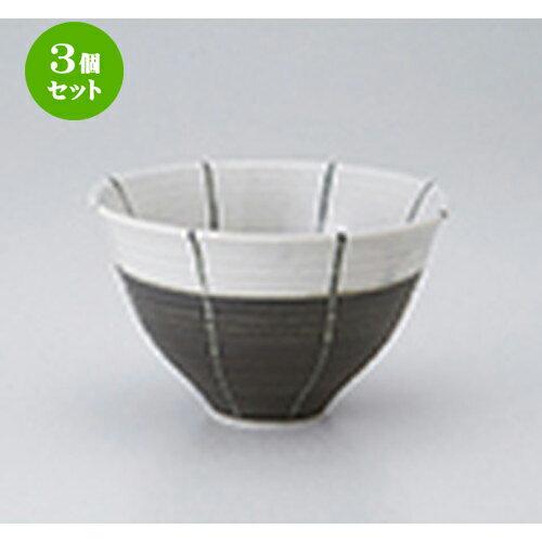 3個セット☆ 多用碗 ☆ 古染黒巻彫飯碗(大) [ 13 x 8cm ]