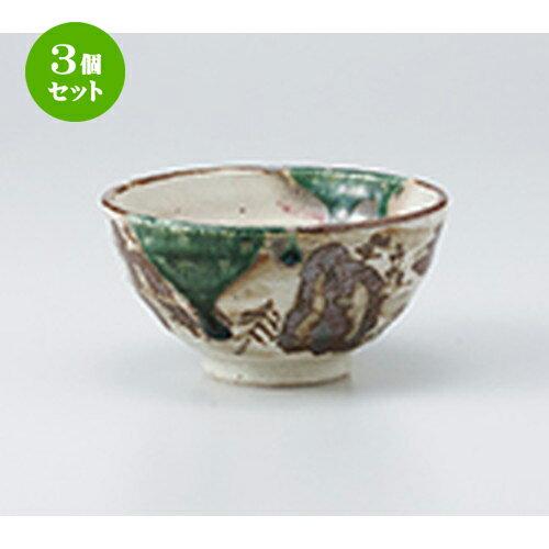 3個セット☆ 飯椀 ☆ 織部山水丸茶碗 [ 12.8 x 6.3cm ]
