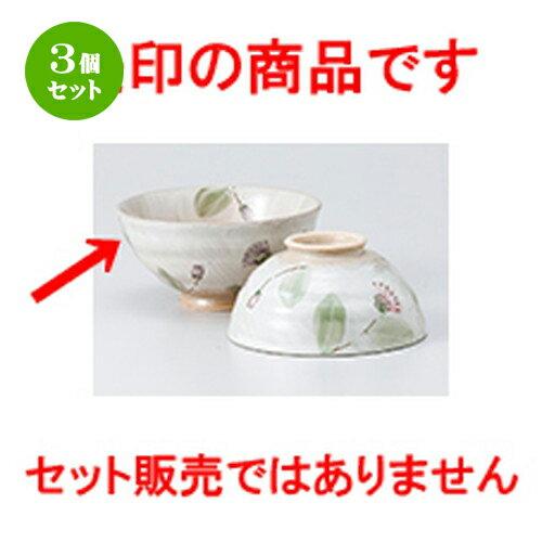 3個セット☆ 飯椀 ☆ 刷毛小花大平(紫) [ 11.9 x 5.8cm ]