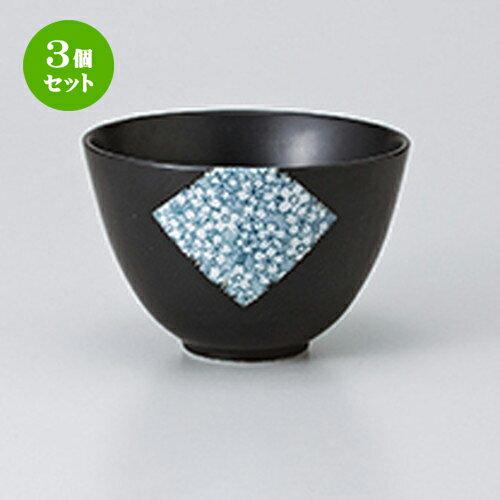 3個セット☆ 茶漬碗 ☆ 黒マット桜丸碗 [ 11.2 x 7.5cm ]
