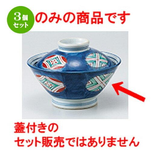 3個セット☆ 蓋丼 ☆ 布目菱紋切立身丼 [ 16.7 x 7.9cm ]
