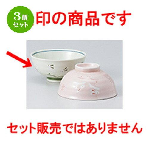 3個セット ☆ 飯椀 ☆ ハスイうさぎ 丸碗 グリン [ 11.5 x 5.5cm ]