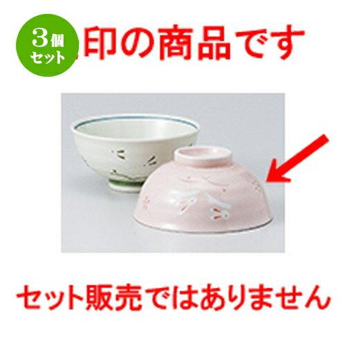 3個セット ☆ 飯椀 ☆ ハスイうさぎ 丸碗 ピンク [ 11.5 x 5.5cm ]